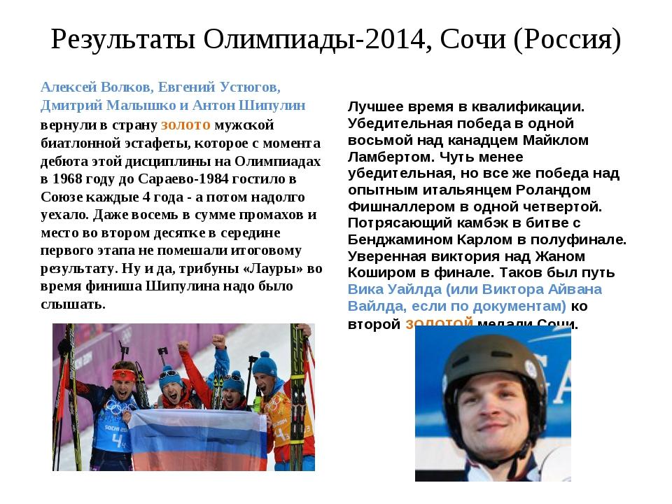 Результаты Олимпиады-2014, Сочи (Россия) Алексей Волков, Евгений Устюгов, Дми...