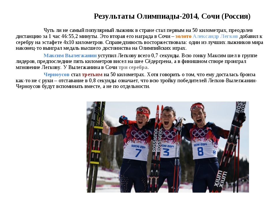 Результаты Олимпиады-2014, Сочи (Россия) Чуть ли не самый популярный лыжник...