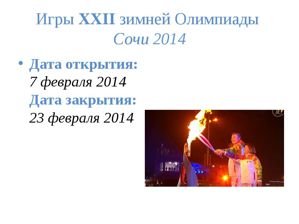 Игры XXII зимней Олимпиады Сочи 2014 Дата открытия: 7февраля2014 Дата закры...