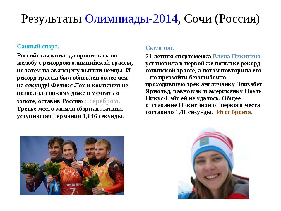 Результаты Олимпиады-2014, Сочи (Россия) Санный спорт. Российская команда про...