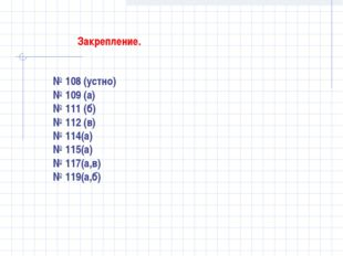 № 108 (устно) № 109 (а) № 111 (б) № 112 (в) № 114(а) № 115(а) № 117(а,в) № 11