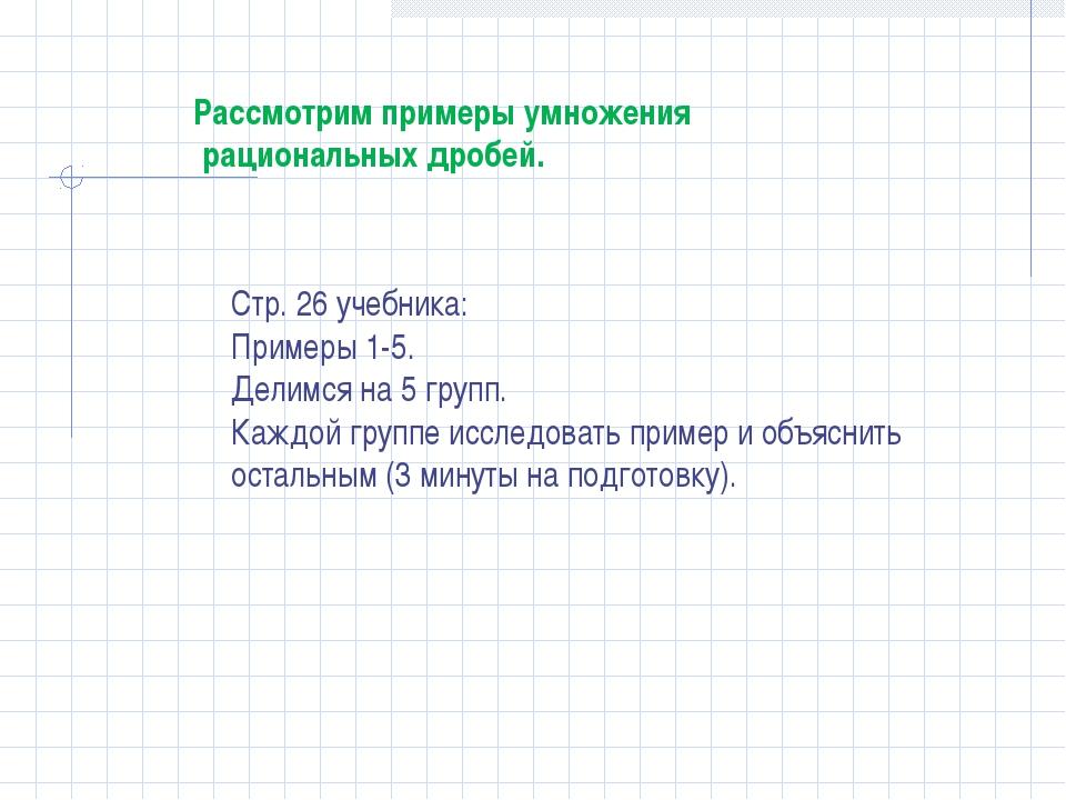 Рассмотрим примеры умножения рациональных дробей. Стр. 26 учебника: Примеры 1...