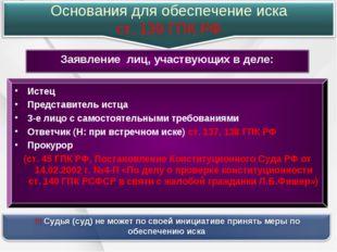 Заявление лиц, участвующих в деле: Истец Представитель истца 3-е лицо с само