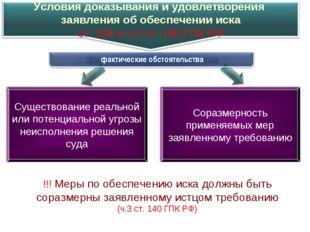 Соразмерность применяемых мер заявленному требованию Существование реальной и