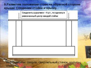 9.Разметим положение стоек на обратной стороне крыши. Соединим стойки и крышу