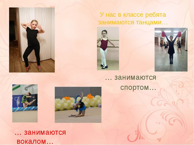 У нас в классе ребята занимаются танцами… … занимаются спортом… … занимаются...