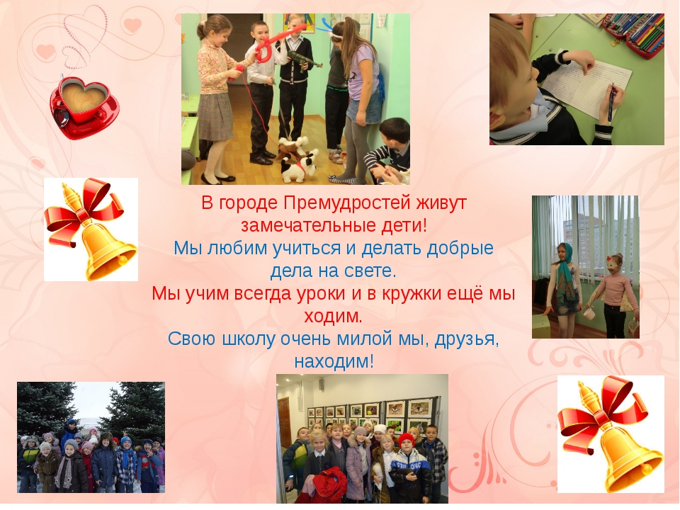 В городе Премудростей живут замечательные дети! Мы любим учиться и делать доб...