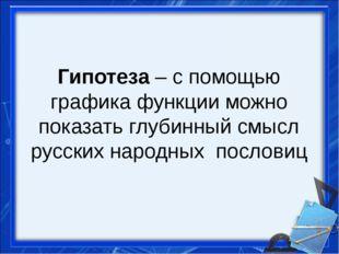 Гипотеза – с помощью графика функции можно показать глубинный смысл русских н