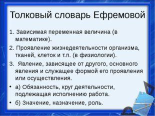 Толковый словарь Ефремовой 1. Зависимая переменная величина (в математике). 2