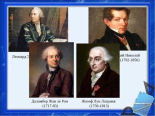 ЛеонардЭйлер(1707-1783) Даламбер Жан ле Рон (1717-83) Жозеф ЛуиЛагранж (1