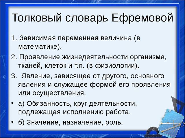 Толковый словарь Ефремовой 1. Зависимая переменная величина (в математике). 2...