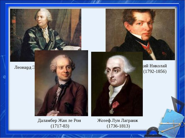 ЛеонардЭйлер(1707-1783) Даламбер Жан ле Рон (1717-83) Жозеф ЛуиЛагранж (1...