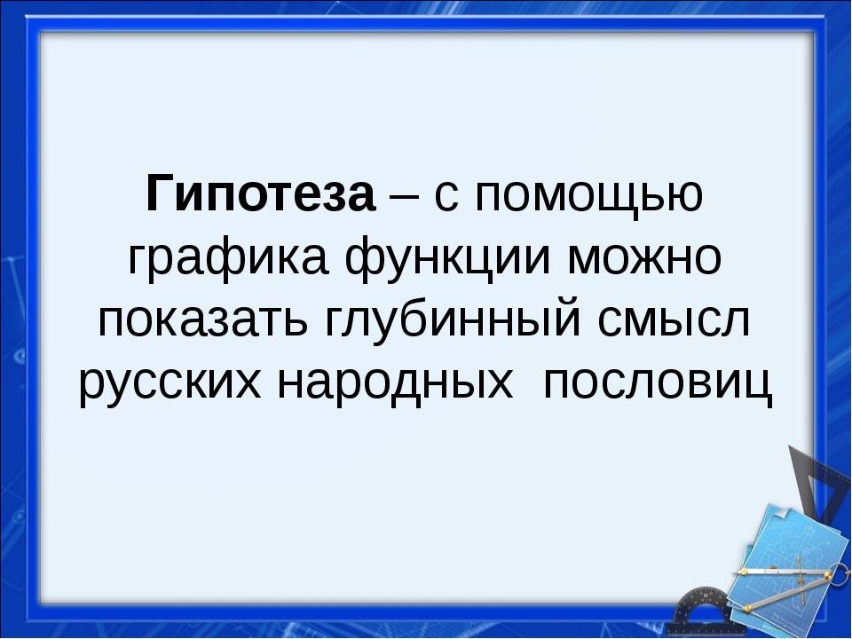 Гипотеза – с помощью графика функции можно показать глубинный смысл русских н...