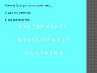 Какие из букв русского алфавита имеют: а) одну ось симметрии; б) две оси симм