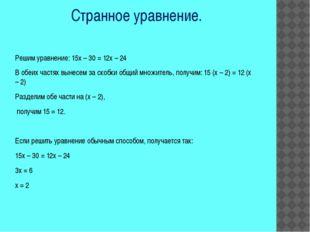Странное уравнение. Решим уравнение: 15х – 30 = 12х – 24 В обеих частях вынес