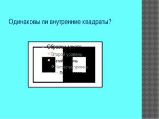 Одинаковы ли внутренние квадраты?