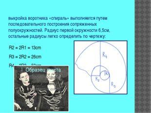 выкройка воротника «спираль» выполняется путем последовательного построения с
