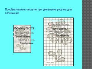 Преобразование гомотетии при увеличении рисунка для аппликации