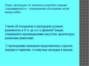 Слово «пропорция» (от латинского proportion) означает «соразмеренность», «опр