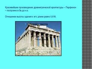 Красивейшее произведение древнегреческой архитектуры – Парфенон – построено в