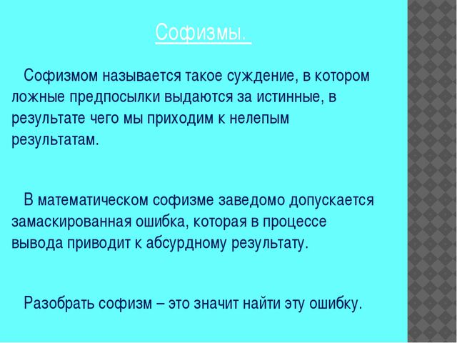 Софизмы.  Софизмом называется такое суждение, в котором ложные предпосылки в...