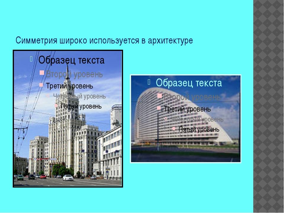 Симметрия широко используется в архитектуре
