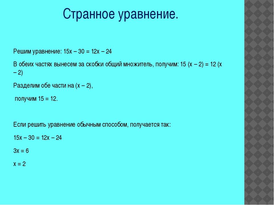 Странное уравнение. Решим уравнение: 15х – 30 = 12х – 24 В обеих частях вынес...