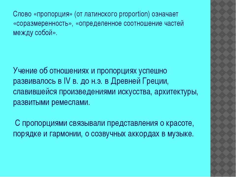 Слово «пропорция» (от латинского proportion) означает «соразмеренность», «опр...