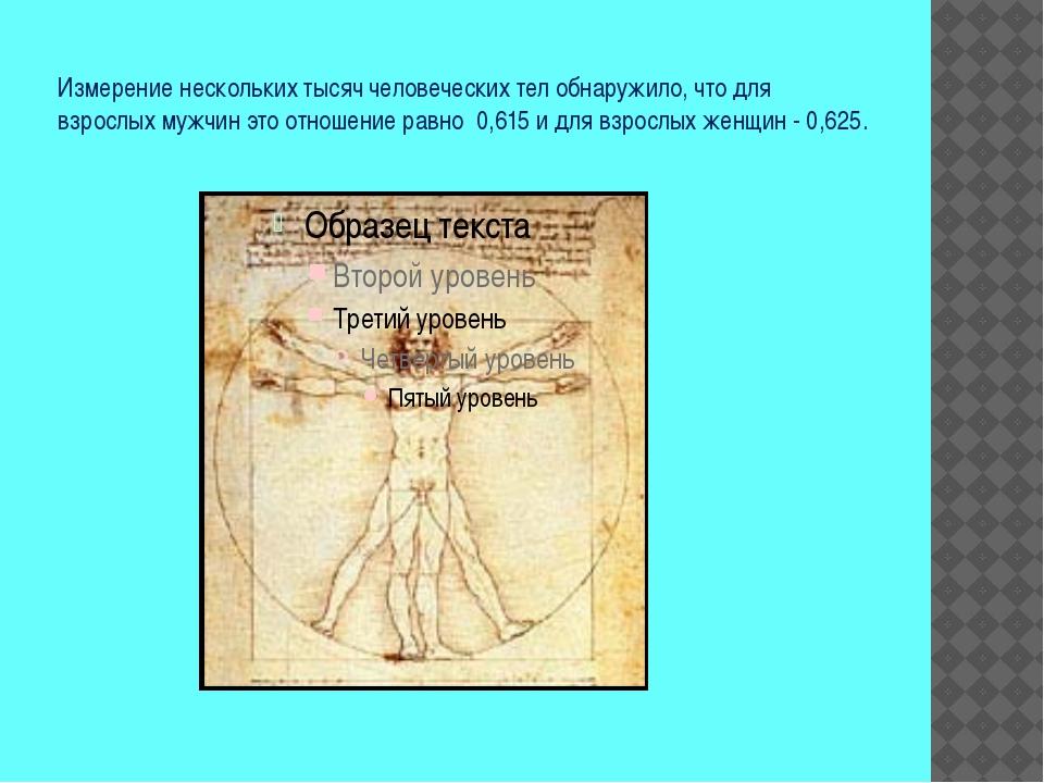 Измерение нескольких тысяч человеческих тел обнаружило, что для взрослых мужч...