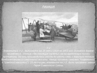 Авиация У-2 Знаменитый У-2 . Выпускался аж 25 лет с 1928 по 1953 год. Основно