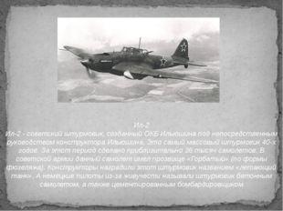 Ил-2 Ил-2 - советский штурмовик, созданный ОКБ Ильюшина под непосредственным