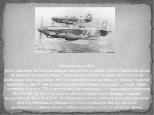 Истребитель Як-9 Этот самолет являлся основным самолетом-истребителем советск