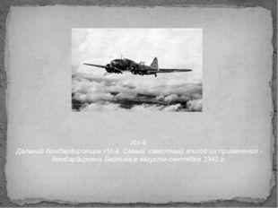 Ил-4. Дальний бомбардировщик Ил-4. Самый известный эпизод их применения - бом