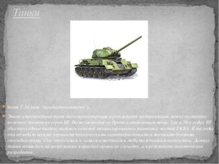 """танк Т-34 (или """"тридцатьчетверка"""") Этот известнейший танк был спроектирован в"""