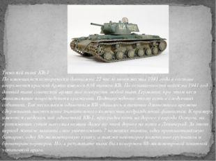 Тяжелый танк КВ-1 По имеющимся исторически данным на 22 число июня месяца 194