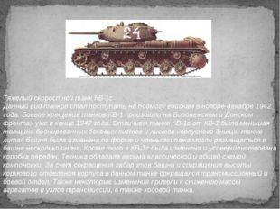 Тяжелый скоростной танк КВ-1с Данный вид танков стал поступать на подмогу вой