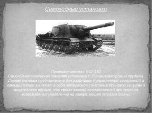 Самоходные установки Противотанковая ИСУ-152 Самоходная советская тяжелая уст