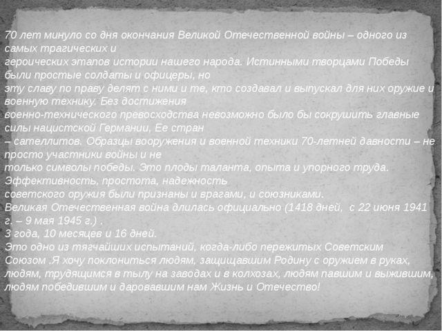 70 лет минуло со дня окончания Великой Отечественной войны – одного из самых...