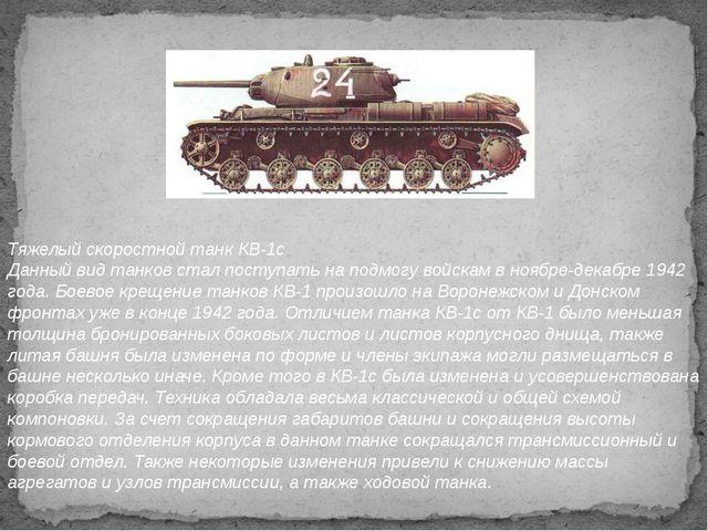 Тяжелый скоростной танк КВ-1с Данный вид танков стал поступать на подмогу вой...