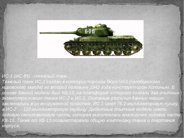 ИС-1 (ИС-85) - тяжёлый танк Тяжелый танк ИС-1 создан в конструкторском бюро Ч...