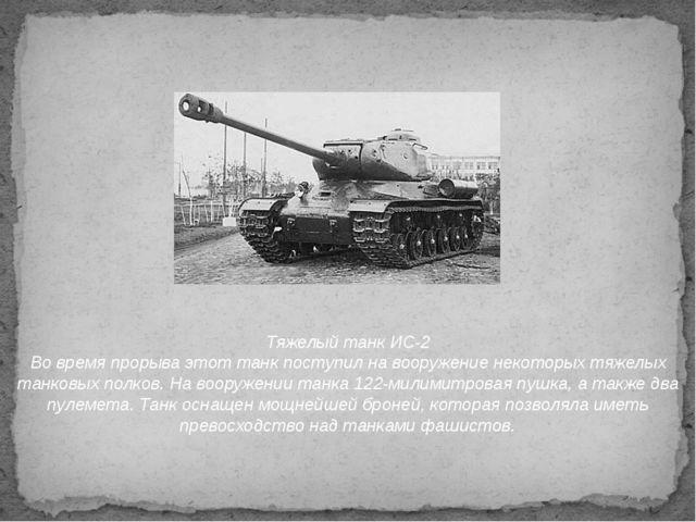 Тяжелый танк ИС-2 Во время прорыва этот танк поступил на вооружение некоторых...