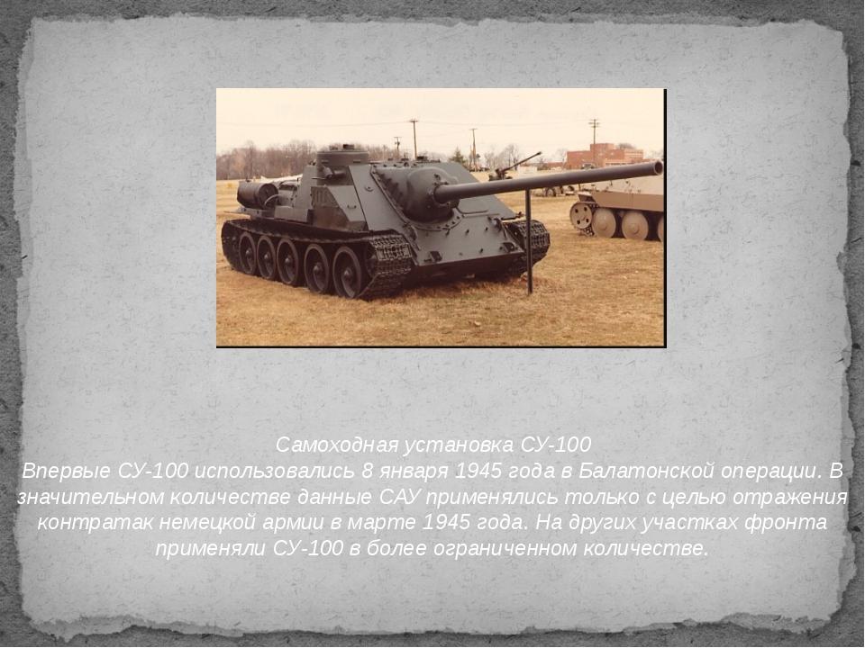 Самоходная установка СУ-100 Впервые СУ-100 использовались 8 января 1945 года...