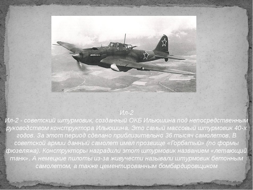 Ил-2 Ил-2 - советский штурмовик, созданный ОКБ Ильюшина под непосредственным...