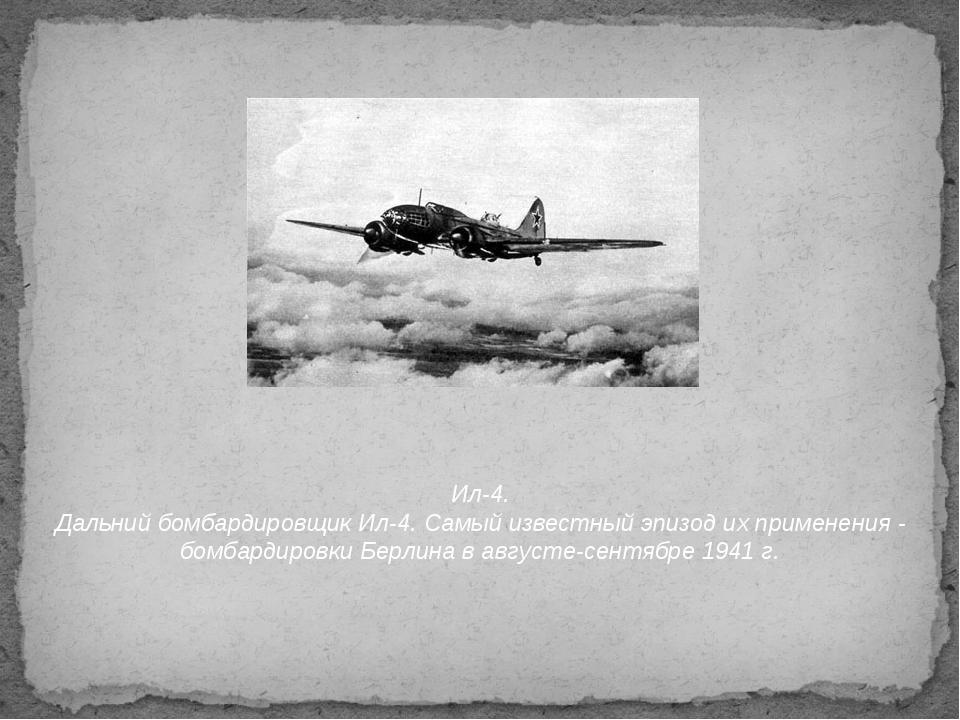 Ил-4. Дальний бомбардировщик Ил-4. Самый известный эпизод их применения - бом...