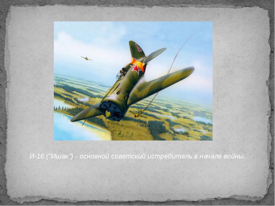"""И-16 (""""Ишак"""") - основной советский истребитель в начале войны."""