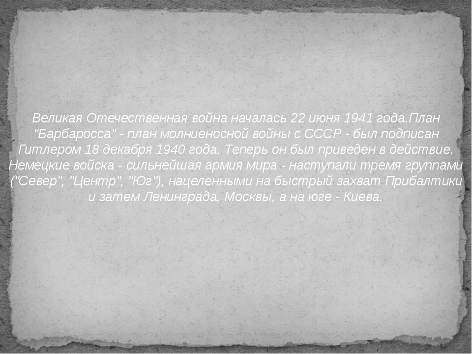 """Великая Отечественная война началась 22 июня 1941 года.План """"Барбаросса"""" - пл..."""