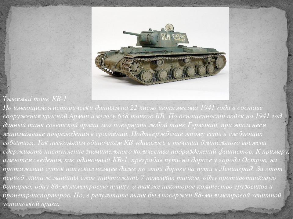 Тяжелый танк КВ-1 По имеющимся исторически данным на 22 число июня месяца 194...