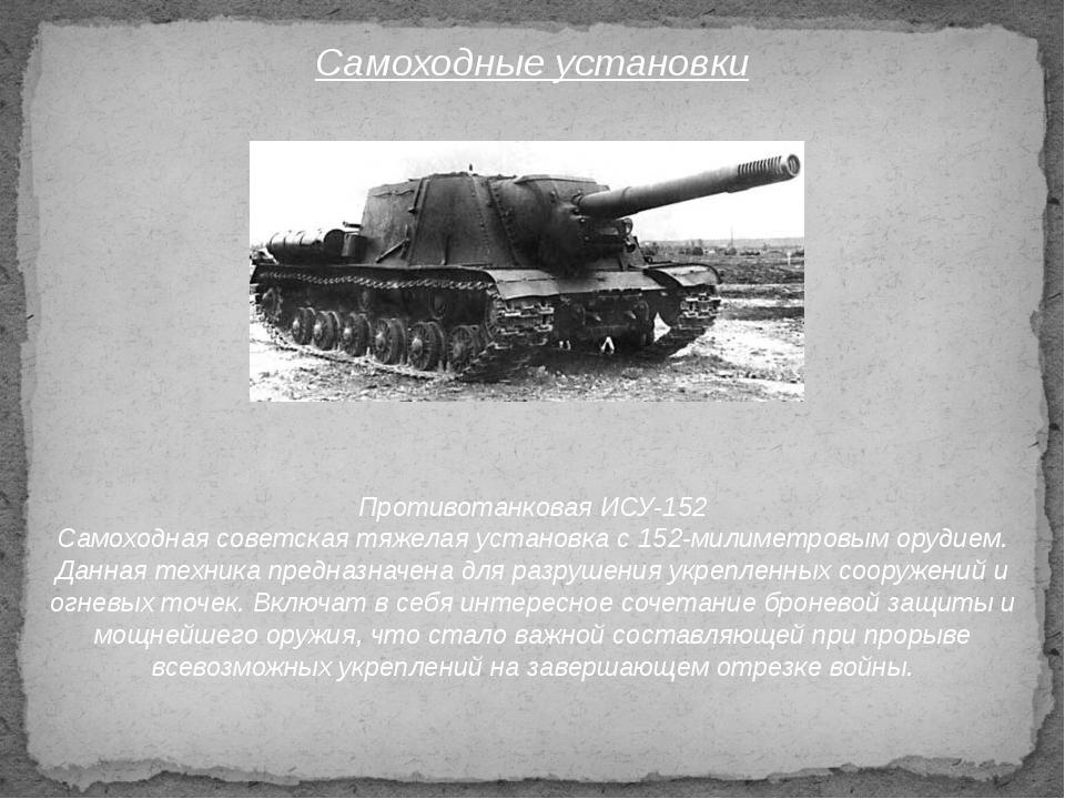 Самоходные установки Противотанковая ИСУ-152 Самоходная советская тяжелая уст...