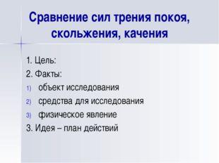 Сравнение сил трения покоя, скольжения, качения 1. Цель: 2. Факты: объект исс