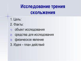 Исследование трения скольжения 1. Цель: 2. Факты: объект исследования средств